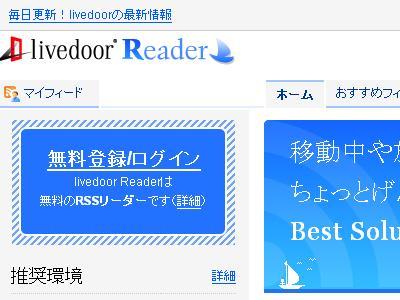livedoor reader login