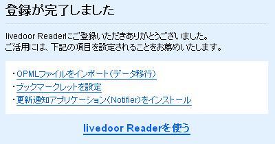 livedoor reader登録完了