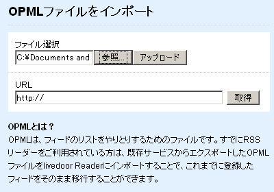 OPMLファイルをインポート