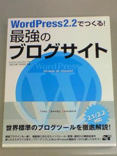 WordPress2.2でつくる!最強のブログサイト