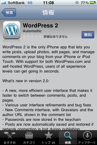 WordPress 2 on App Store
