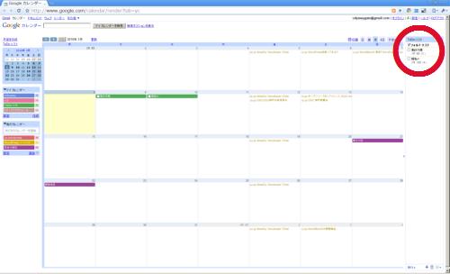 Google Calendar に ToDo リスト追加