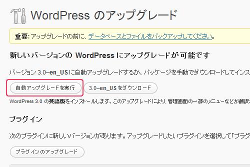 WordPress のアップグレード