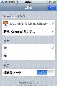 Keynote Remote 設定画面
