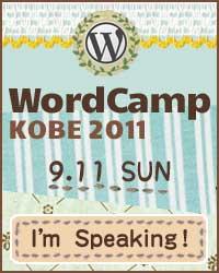 WordCamp KOBE 2011 バナー