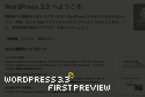 WordPress 3.3 First Preview