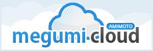 megumi-cloud AMIMOTO